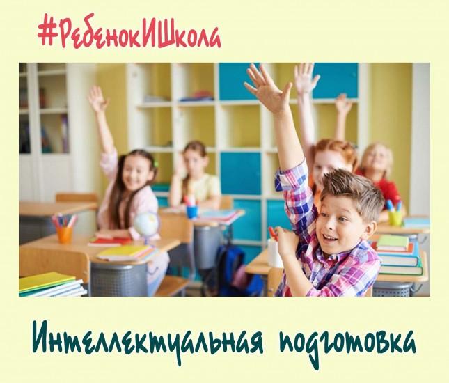 Ребенок и школа Интеллектуальная подготовка