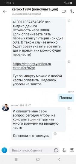 Защищайте свой скайп от мошенников, если вы работаете онлайн (4)