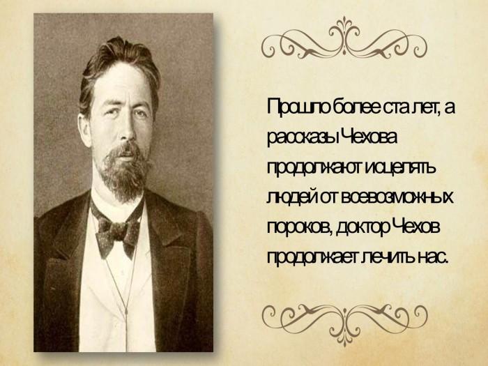 Ушла… Читая Чехова (2)