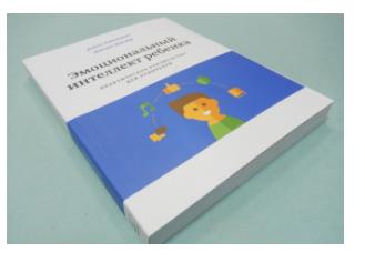 Детский темперамент (3) Сложный темперамент ребенка. Принципы взаимодействия (10)