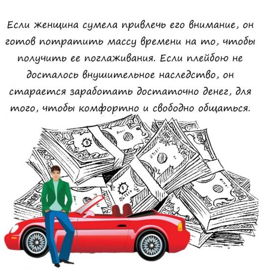"""Мужской сценарий жизни """"Плейбой"""" (4)"""