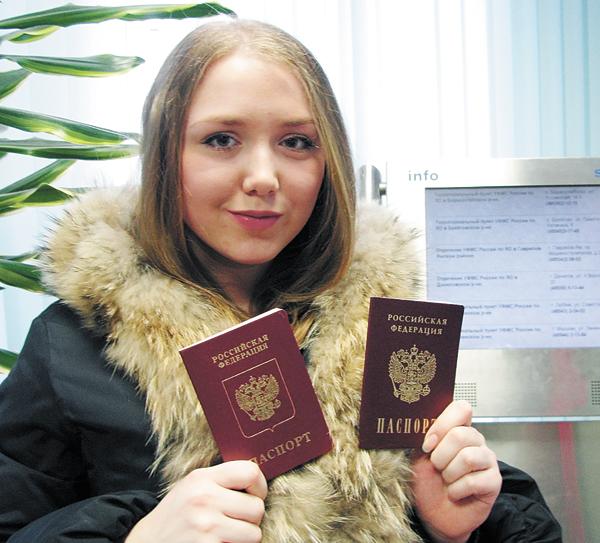 Сказка о новом паспорте
