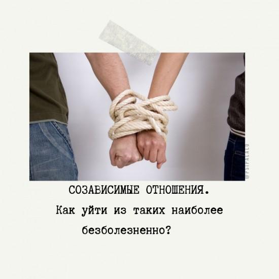 Созависимые отношения чтобы не так больно
