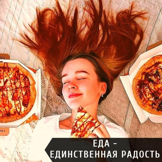 Еда  единственная радость