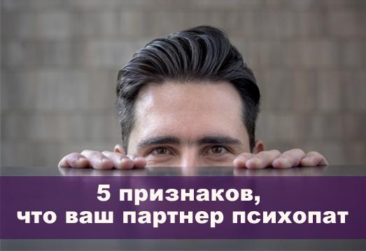 5 признаков что ваш партнер психопат