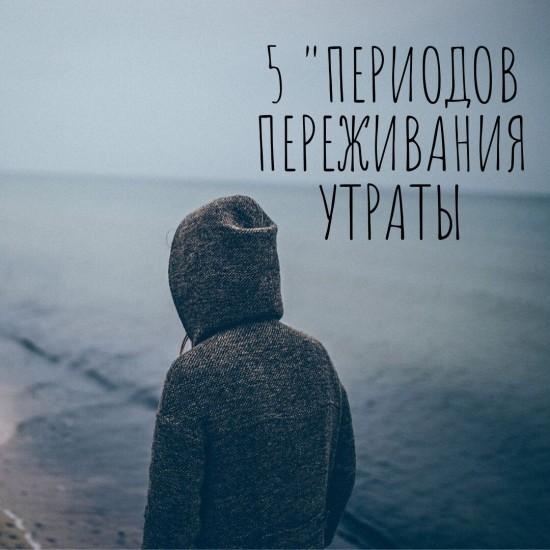 5 периодов переживания утраты