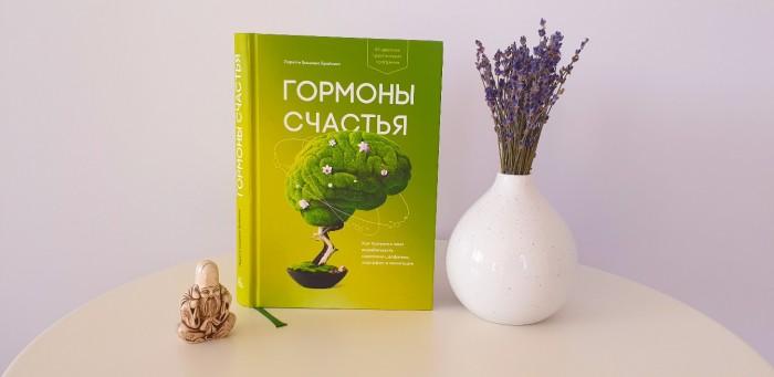Гормоны счастья рекомендация книги