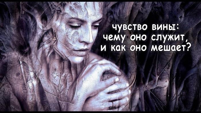 Чувство вины чему оно служит и как оно мешает