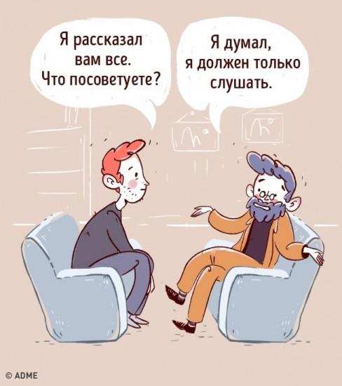 Ах, какой плохой психолог! (11)