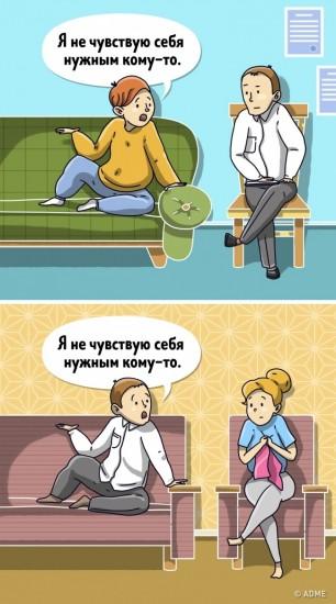 Ах, какой плохой психолог! (10)