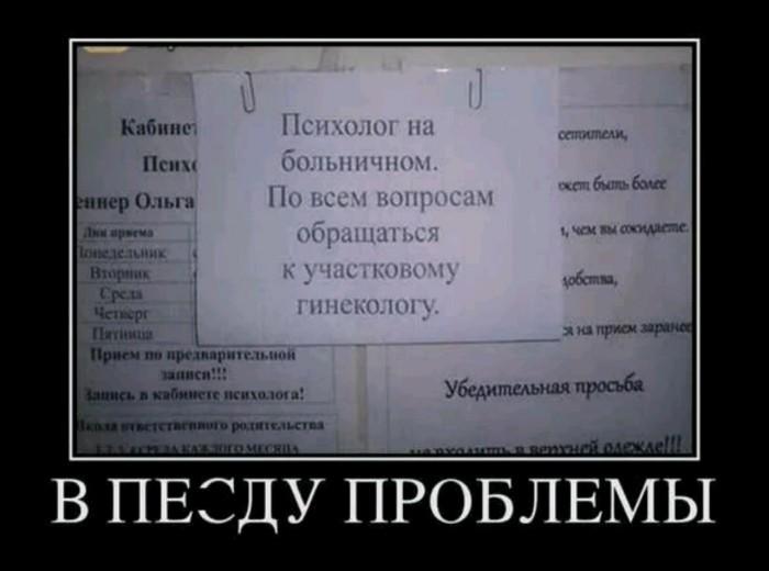 Ах, какой плохой психолог! (13)