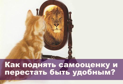 Как поднять самооценку и перестать быть удобным