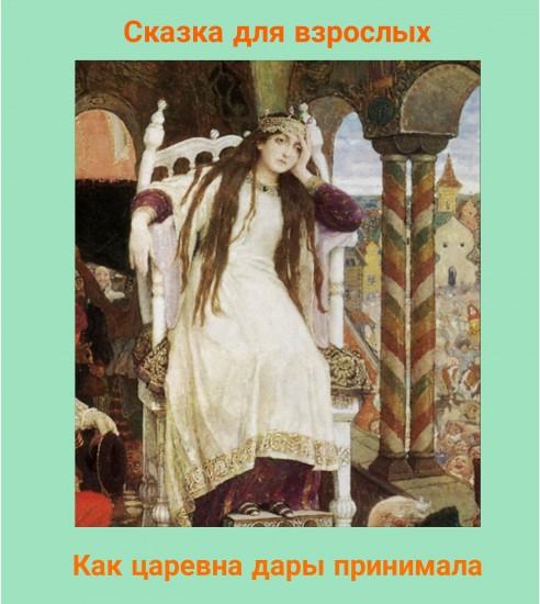 Как царевна дары принимала Сказка для взрослых