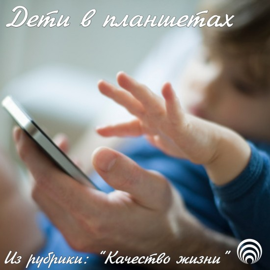 Дети в планшетах