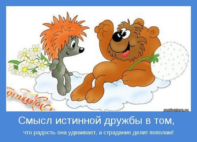 Веселая картинка о дружбе