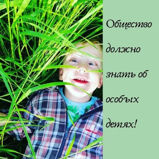 Общество и особые дети Меняем стереотипы об особых детях