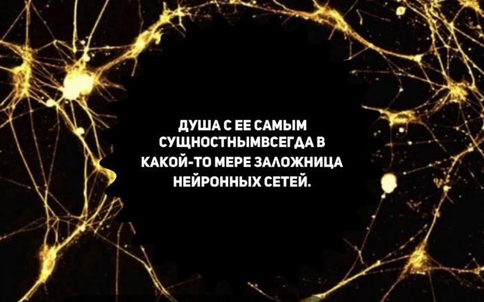 Душа в плену нейронных сетей