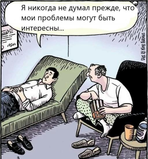 Я правда Вам интересен  О вовлеченности психоаналитика
