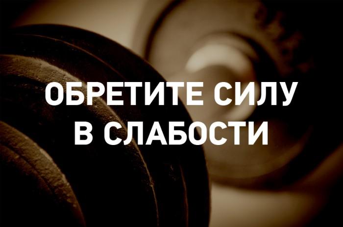Я сильный! Я тот, кто может. Алексей (случай из практики) (4)