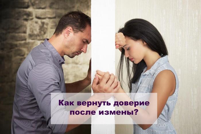 Как вернуть доверие после измены? Психология отношений.
