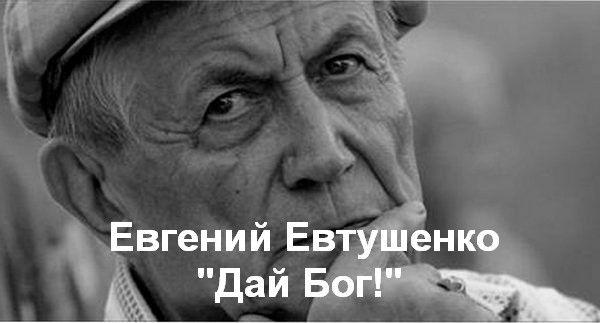 Стихи Евгения Евтушенко  Дай бог