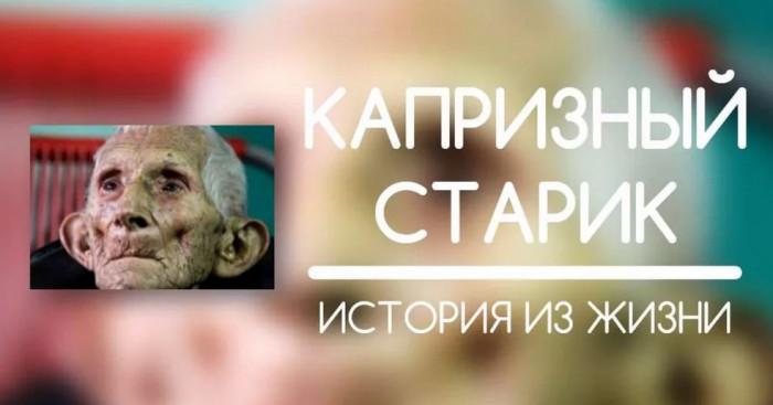 Самый трогательный стих Капризный старик Евгений Архипенко