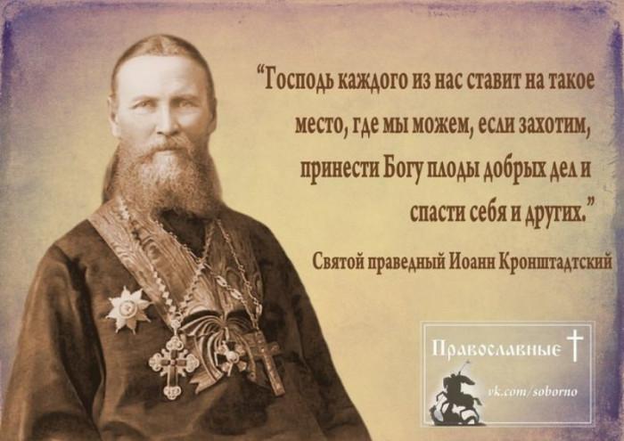 Молитвы ко Господу Св Иоанна Кронштадского Молитва первая
