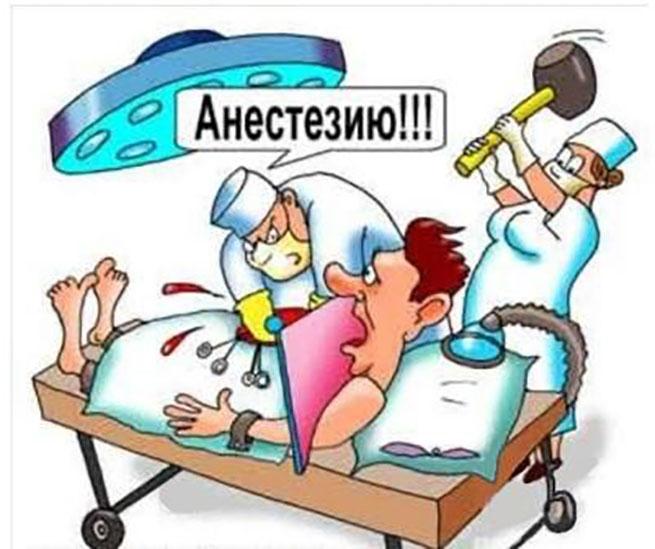 страницах блокнота юмористические картинки в анестезиологии упомянул тексте незнакомке
