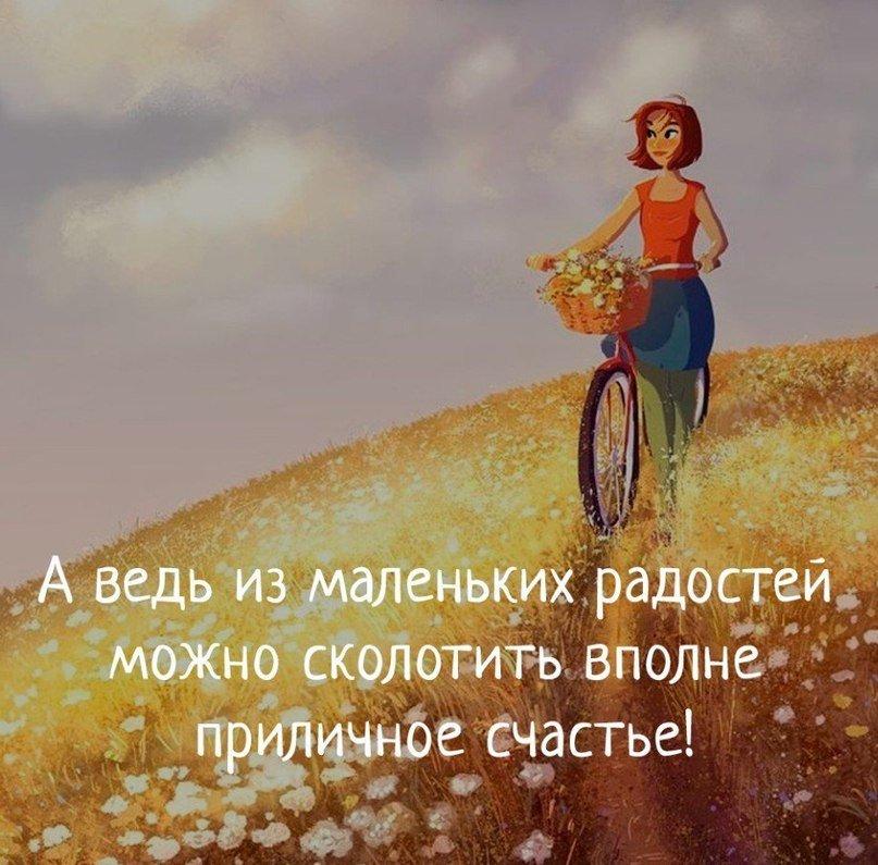 радость цитаты в картинках последние