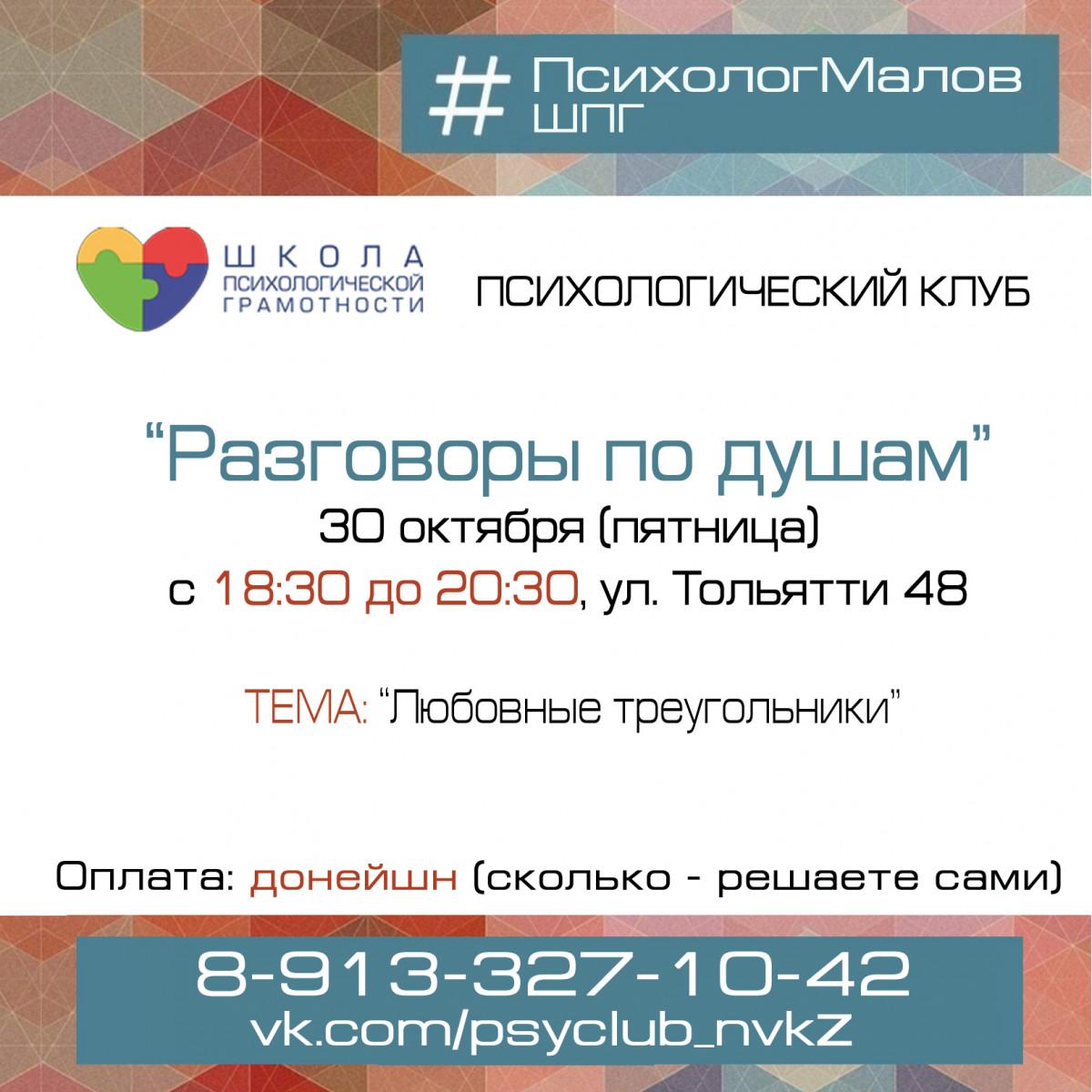 Мужской психологический клуб клуб glastonberry москва