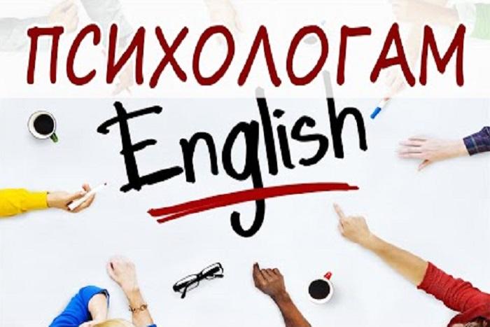 Занятия по английскому языку для психологов