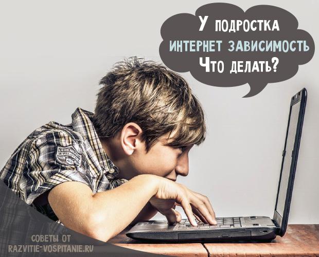 Гаджет зависимость у подростков