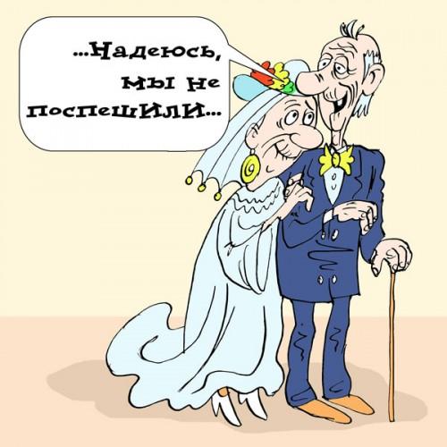 организациях шуточное пожелание выйти замуж свою