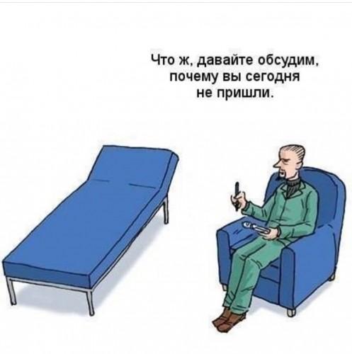 Как клиент выбирает психолога