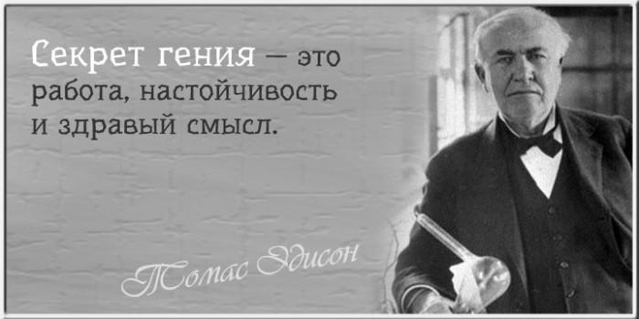 Томас Эдисон  цитаты Актуальные секреты гения